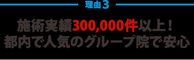 施術実績300,000件以上!都内で人気のグループ院で安心