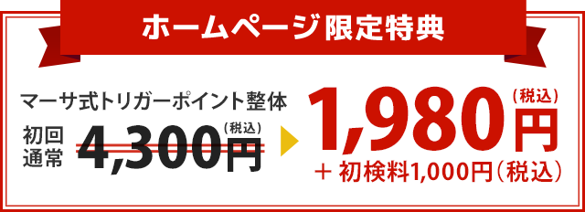 マーサ式トリガーポイント整体の通常初回価格4,300円(税込)が1,980円(税込)+初見料1,000円(税込)に