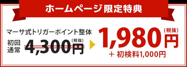 マーサ式トリガーポイント整体の通常初回価格4,300円が1,980円+初見料1,000円!