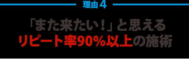 「また来たい!」と思えるリピート率90%以上の施術