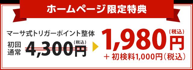 全身矯正の通常初回価格8,000円が3,980円!