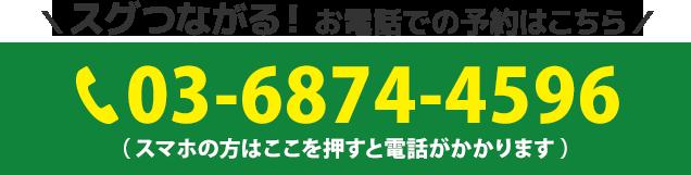 電話番号:03-6874-4596